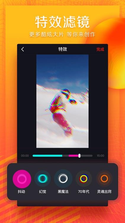 火山小视频 - 分享生活,让世界为你点赞 screenshot-4