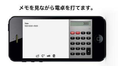 メモ電卓 (ge-calc)消費税対応 ScreenShot2