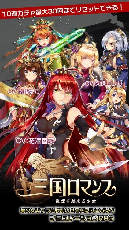 三国ロマンス~乱世を終える少女RPG screenshot-0