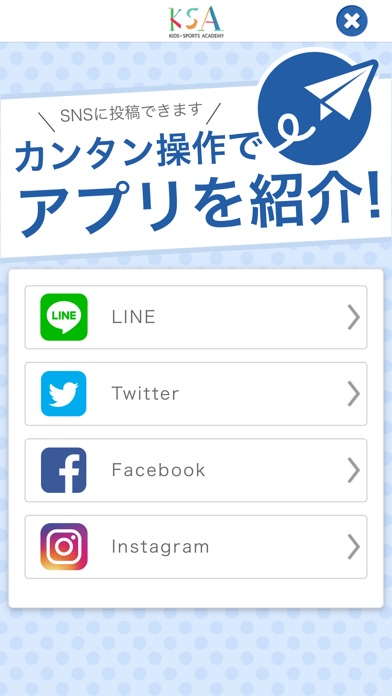 キッズスポーツアカデミー公式アプリ-2