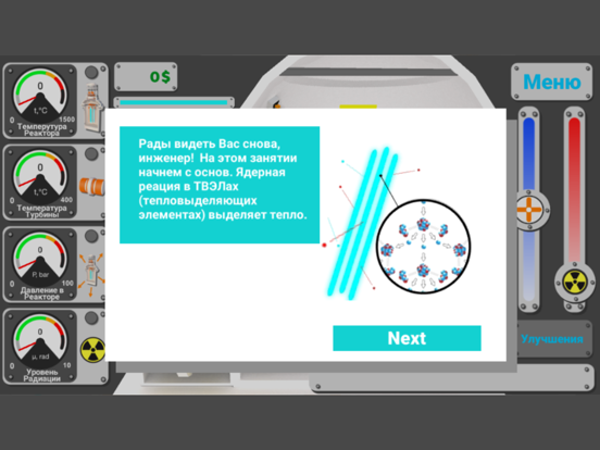 Nuclear inc 2 для iPad