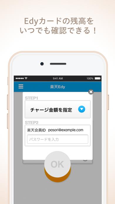 パソリ対応 楽天Edyアプリ ScreenShot2
