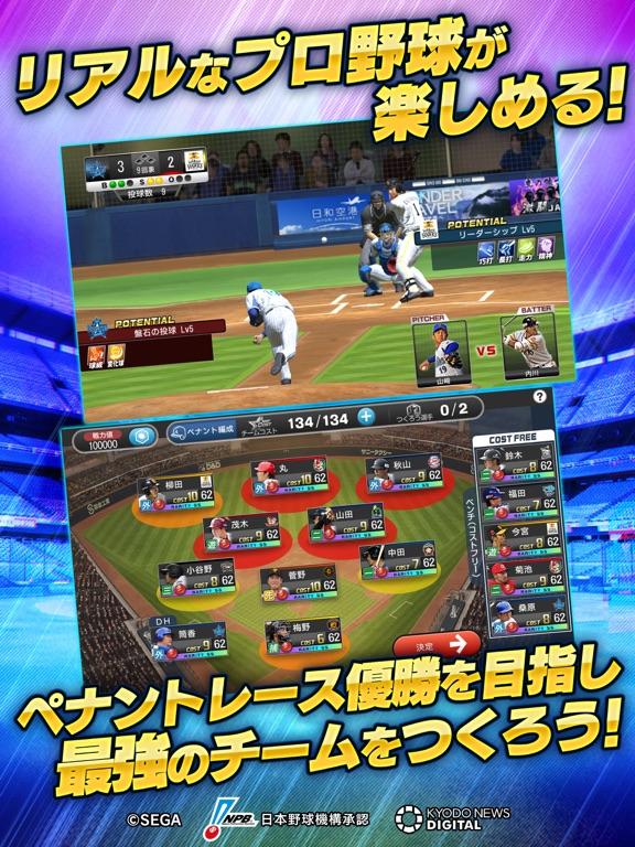 野球つく!!のおすすめ画像2