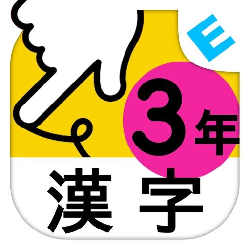 小学3年生漢字:ゆびドリル(書き順判定対応漢字学習アプリ)