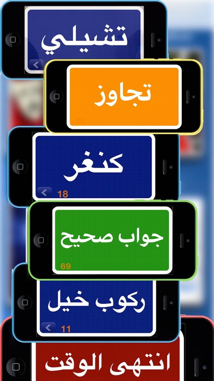 جوالك على راسك Screenshot