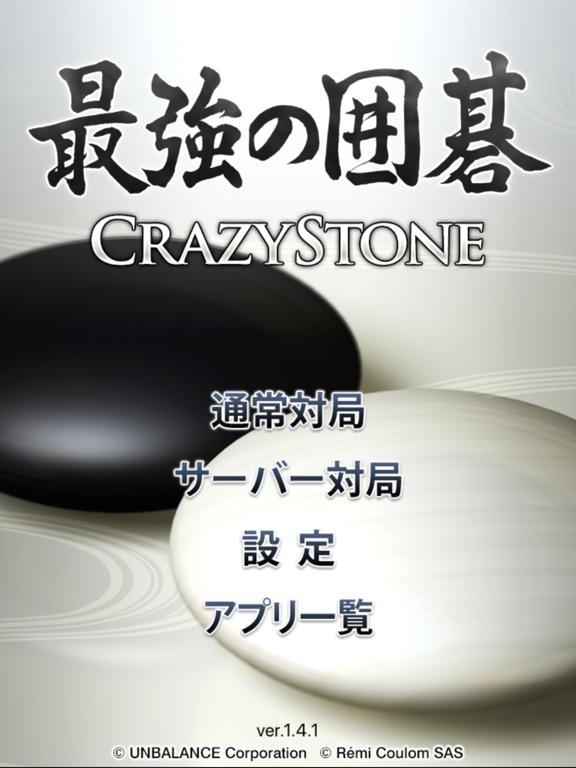 最強の囲碁 -CrazyStone-のおすすめ画像4