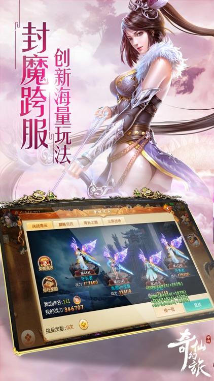 奇仙幻旅-自由交易唯美修仙手游 screenshot-4