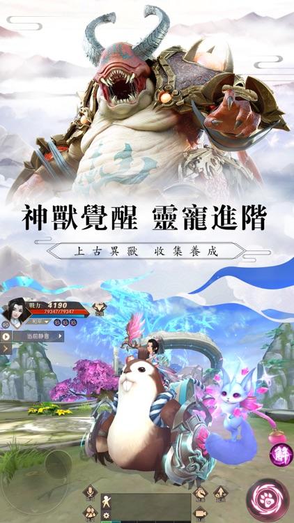 山海情緣-御心而生   靈動山海 screenshot-5