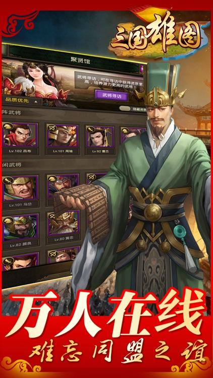 三国雄图-真实战争还原三国历史 screenshot-4