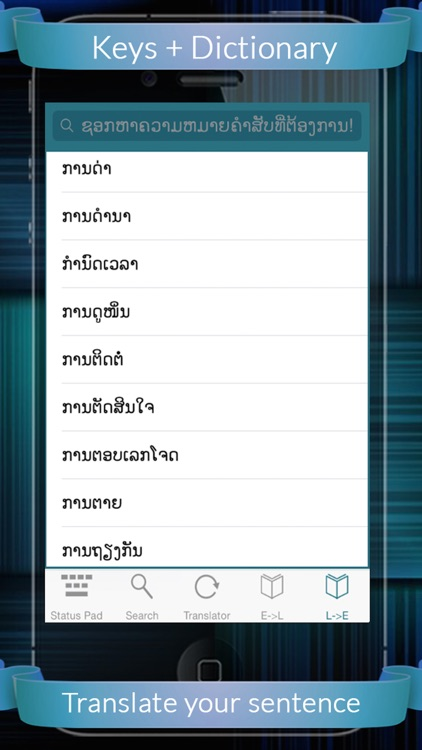 Lao Eng Dic+Keys screenshot-1
