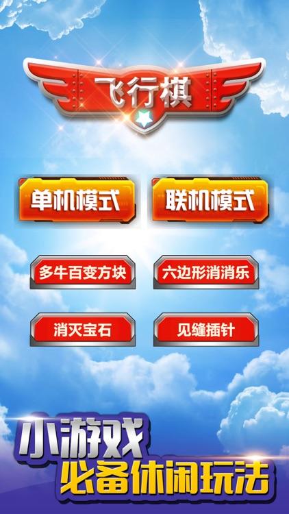 飞行棋—对战休闲益智力策略游戏 screenshot-4