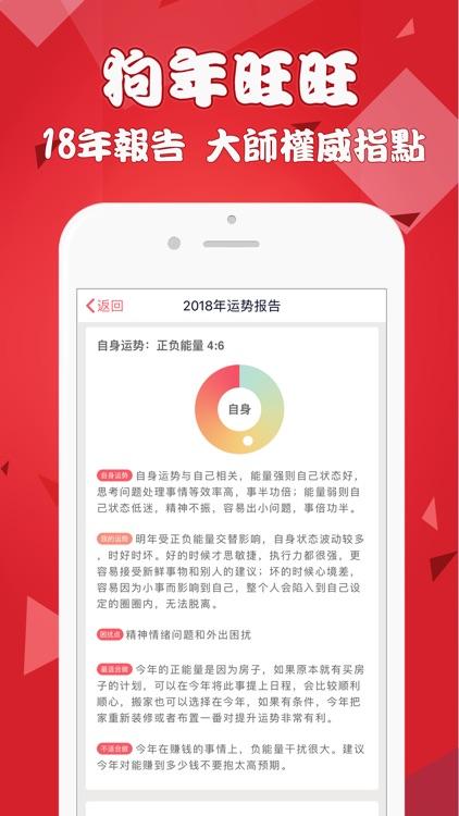 Ziwei Master-Astrology screenshot-3