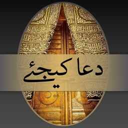 Dua Kijiay (دعا کیجئے )