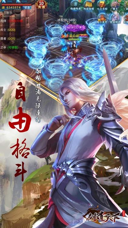剑道天下-新仗剑走天涯玄幻新作 screenshot-3