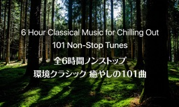 6 Hour Classical Music for Chilling Out - 101 Non-Stop Tunes