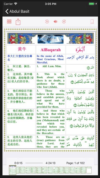 Quran Al Majid screenshot-3