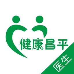北京昌平健康云医生端