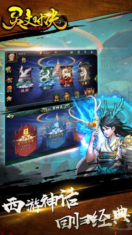 灵文对决 - 公平竞技,策略卡牌! screenshot-3