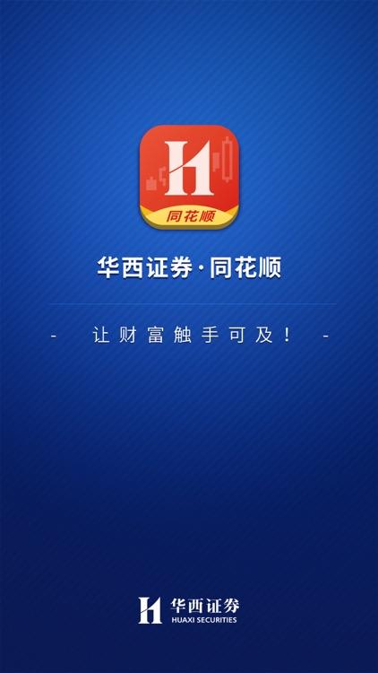 华西证券同花顺-开户炒股交易软件 screenshot-4