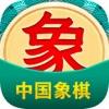 象棋 - 中国象棋单机版