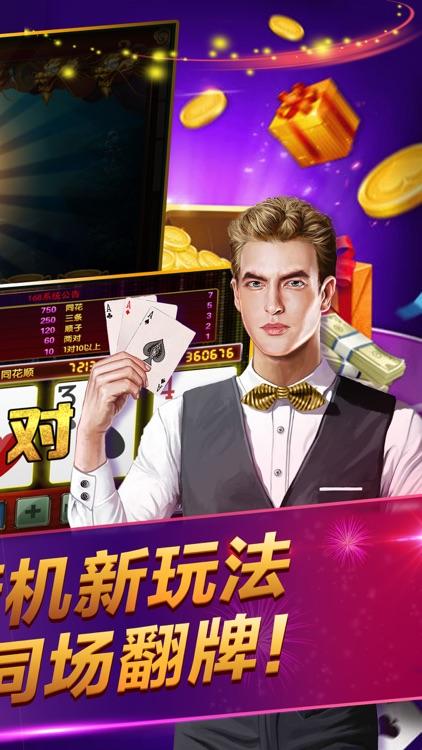 街机游戏厅-欢乐电玩城棋牌游戏 screenshot-3