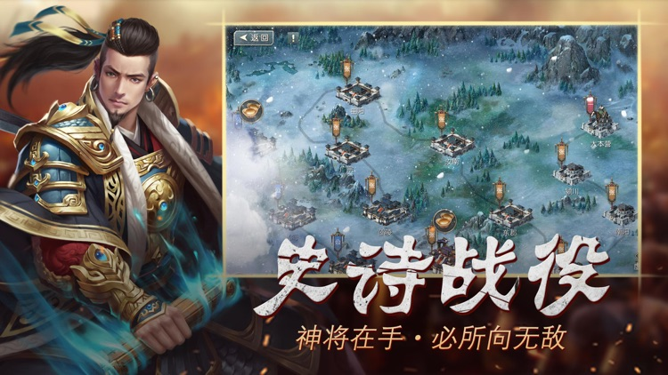 经典三国志:真龙我的霸业王朝游戏