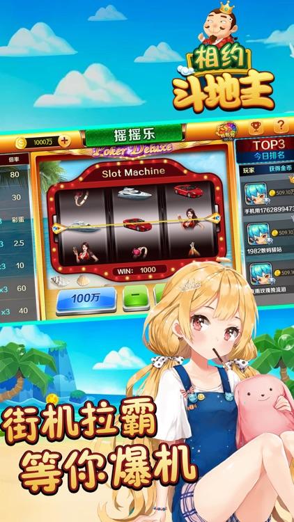 相约斗地主-真人欢乐街机斗地主 screenshot-3