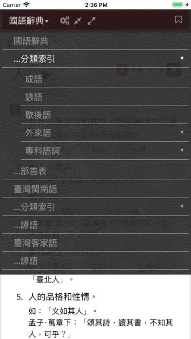 download 汉语字典与成语词典-真人发音 apps 3
