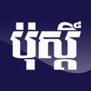 Post Khmer