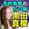 予約争奪の占い師◆黒田真櫻
