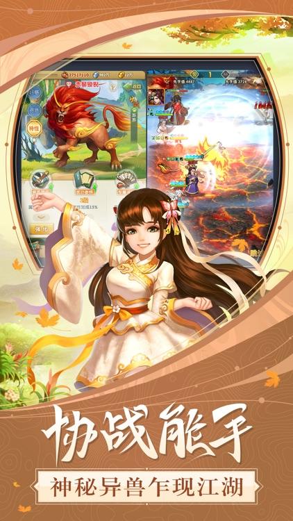 大掌门2-国风武侠,武动江湖 screenshot-4