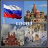 фотки слова - изучать русские
