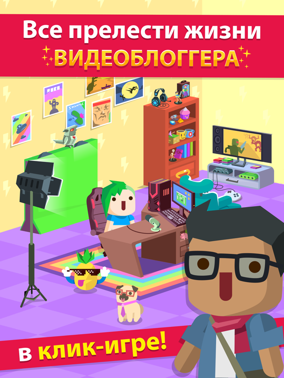 Vlogger Go Viral - видео канал на iPad