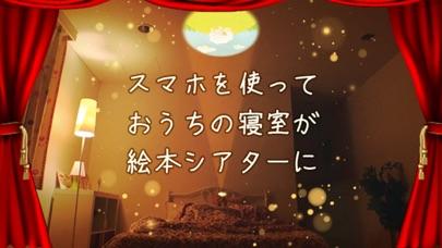 「おそらの絵本」スマホでおやすみプロジェクタースクリーンショット3