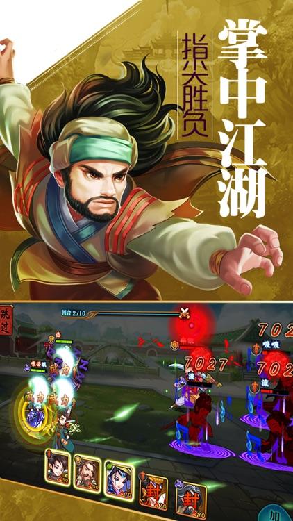 江湖群侠传-武侠经典手游 screenshot-4
