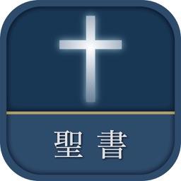 聖書 新改訳2017
