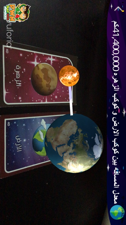 Solar System 4D screenshot-1