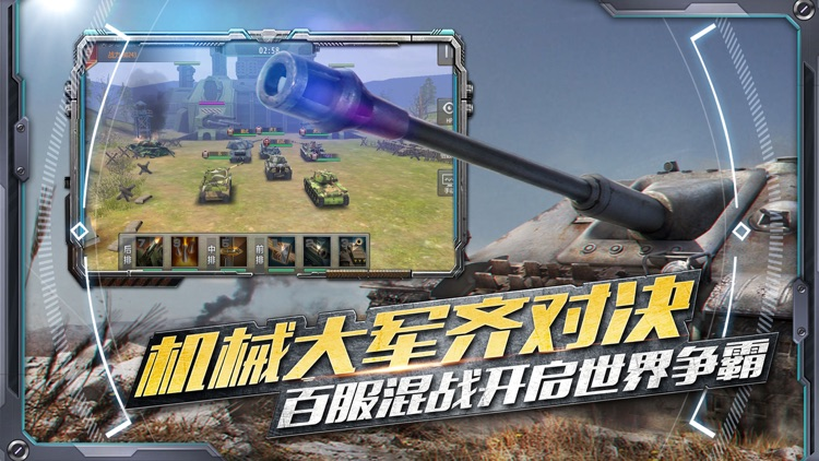 军团战歌3D战争策略 - 最新热门手游