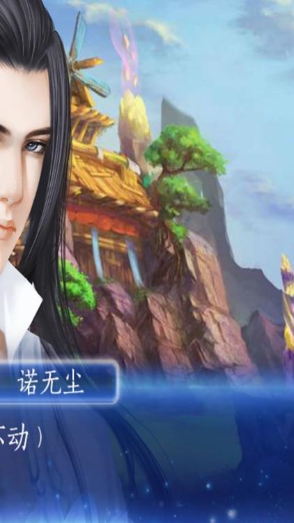 侠客行-少年群侠传 screenshot-3