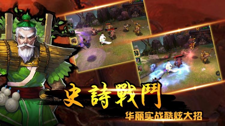 真无双英雄:回合制三国手游 screenshot-4