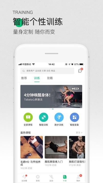 咕咚-专业的跑步课程和运动健身社区 screenshot-0