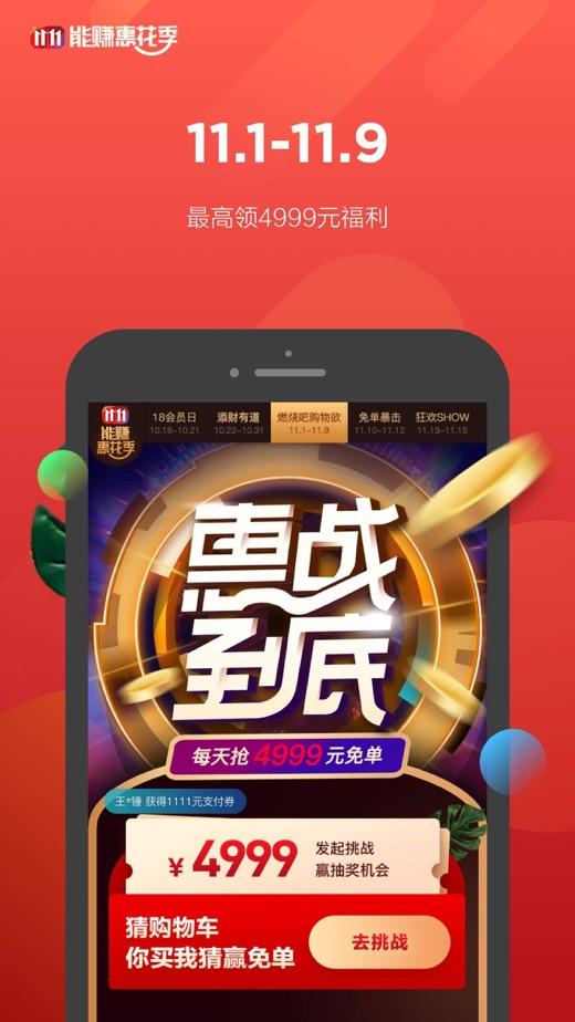 京东金融-188元白条新人礼 App 截图