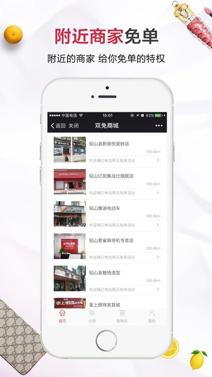 双免商城 screenshot-1