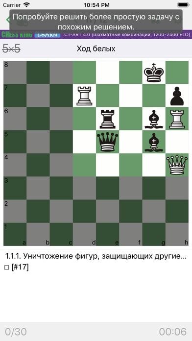 Chess King Скриншоты7