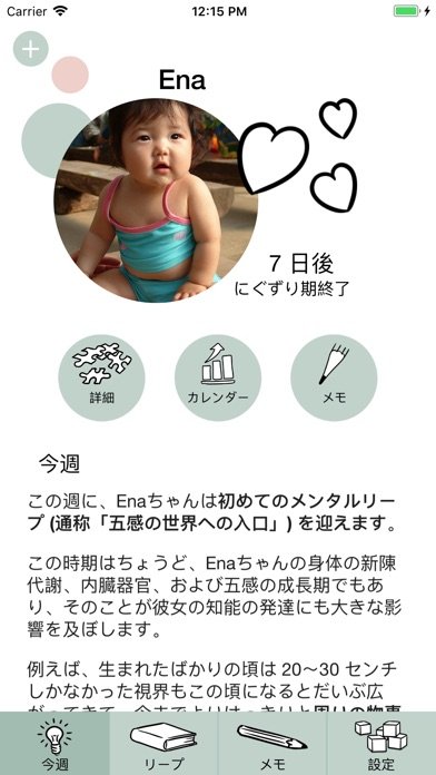 Screenshot for メンタルリープのアプリ:ワンダーウィーク in Japan App Store