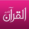 Holy Quran Listen 12 Languages