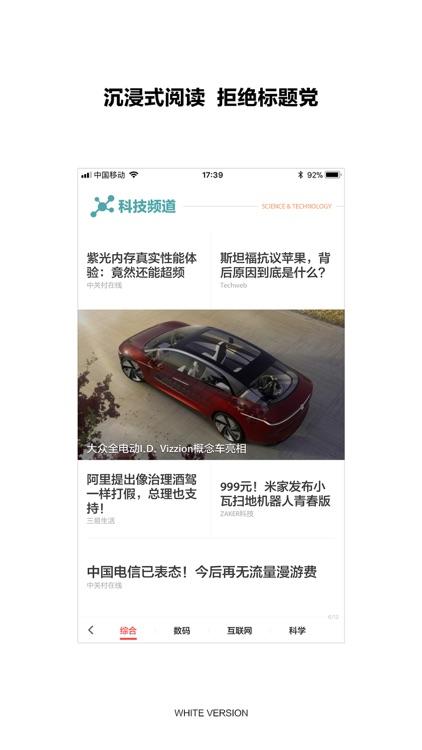 ZAKER 专业版 screenshot-4