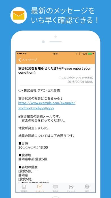 ANPIC / 安否確認のスクリーンショット3