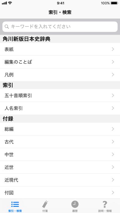 角川新版日本史辞典 ScreenShot1