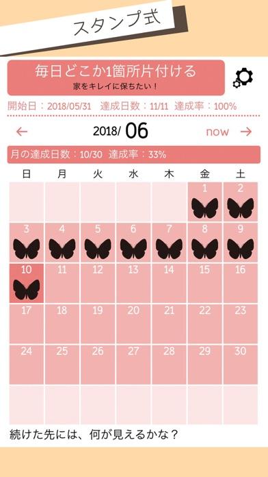 目標継続カレンダー
